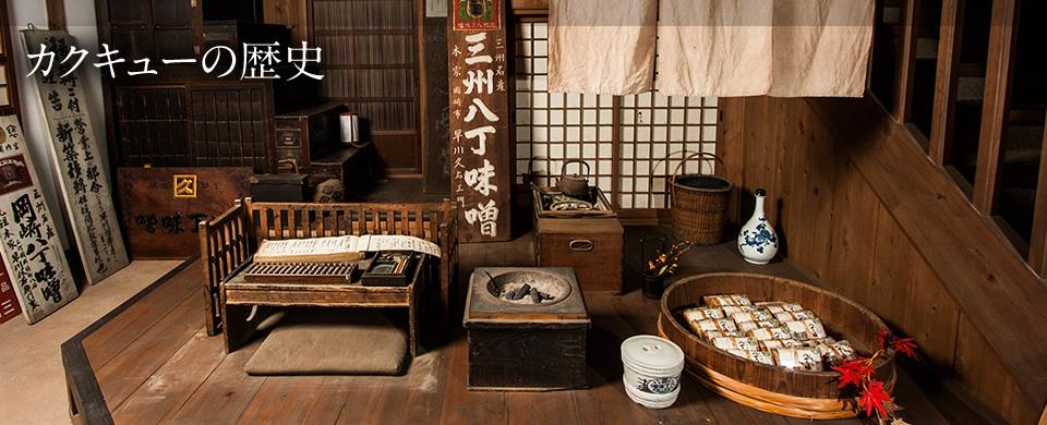 カクキューの歴史|合資会社 八丁味噌