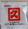 八丁味噌パウダー2g×10袋
