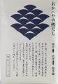 おかべやの鰹だし60g(5g×12)