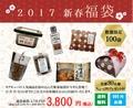 17新春福袋【数量限定100袋】