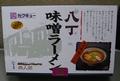 八丁R味噌ラーメン(4人前)