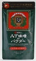八丁味噌のパウダー200g