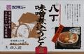 味噌煮込みうどん 国産 (4人前)
