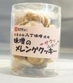 味噌のメレンゲクッキー