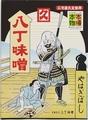 復刻版 八丁味噌( 三河産大豆使用)400g