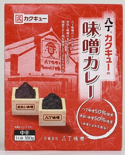 八丁Ⓡカクキューの味噌カレー